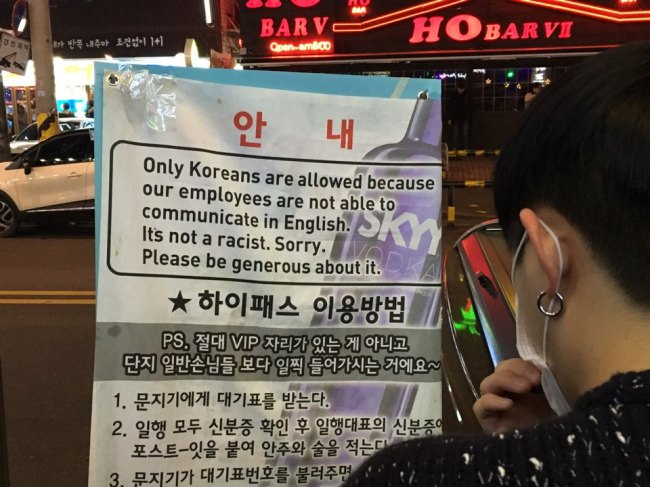 Only In Korea Podcast: Businesses Continue To Ban Foreigners
