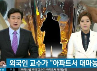 Questioning Media Portrayal Of Foreigners & Drugs In South Korea