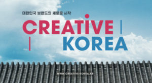 Creative Korea Skyline